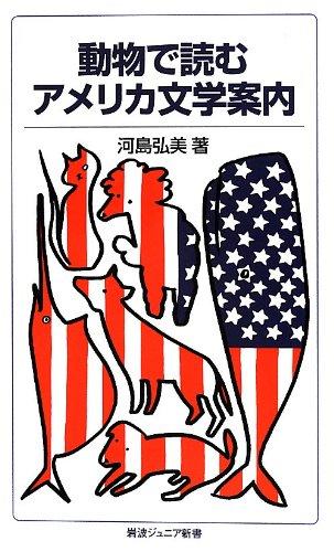 動物で読むアメリカ文学案内 (岩波ジュニア新書)の詳細を見る