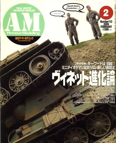 Armour Modelling (アーマーモデリング) 2009年 02月号 [雑誌]