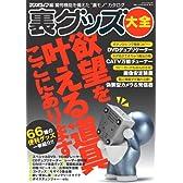 裏グッズ大全 (三才ムック VOL. 153)
