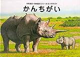 かんちがい (吉田遠志・動物絵本シリーズ―アフリカ (5))