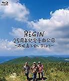 BEGIN25周年記念音楽公演〜石垣島で会いましょう〜