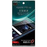 レイ・アウト HUAWEI P10 lite フィルム 液晶保護 TPU 光沢 フルカバー 耐衝撃 RT-HP10LFT/WZD