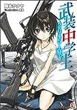 武装中学生2045-夏- / 岡本タクヤ のシリーズ情報を見る