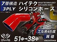 ハイテクノロジー シリコンホース エルボ 45度 異径 内径 Φ38→Φ51mm レッド ロゴマーク無し インタークーラー ターボ インテーク ラジェーター ライン パイピング 接続ホース 汎用品