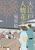 大江戸人情花火 (徳間文庫 い 48-20 徳間時代小説文庫)