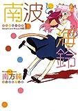 南波と海鈴 1巻 (1)  (IDコミックス 百合姫コミックス)