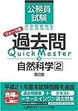 公務員試験 ウォーク問 過去問 Quick Master  自然科学2<第2版>