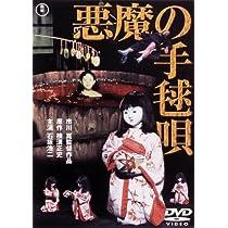 悪魔の手毬唄 [東宝DVDシネマファンクラブ]