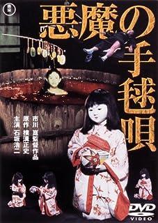 悪魔の手毬唄(1977)