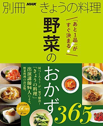 「あと1品」がすぐ決まる!  野菜のおかず365 (別冊NHKきょうの料理)
