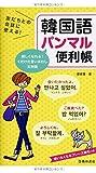 友だちとの会話に使える!韓国語パンマル便利帳 画像