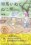 司馬いぬとねこ明 1 (ソノラマ+コミックス)