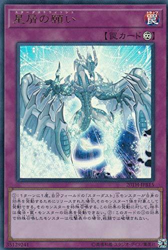 遊戯王 20TH-JPB15 星屑の願い (日本語版 ウルトラレア) 20th ANNIVERSARY DUELIST BOX