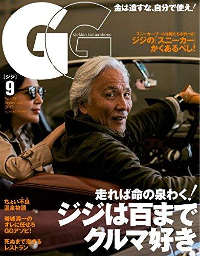 SCawaii! 20178月号増刊 GG-ジジ- Vol.2