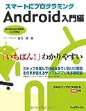 スマートにプログラミング Android入門編