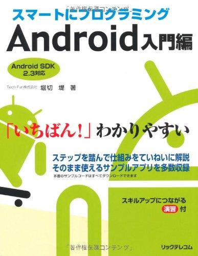 スマートにプログラミング Android入門編の詳細を見る