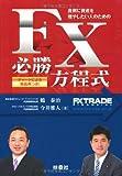 真剣に資産を増やしたい人のためのFX必勝方程式