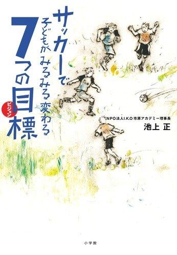サッカーで子どもがみるみる変わる7つの目標 (edu book)