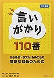 言いがかり110番―あらゆるトラブル、もめごとの賢明な対処のために