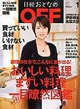 日経おとなの OFF (オフ) 2010年 01月号 [雑誌]