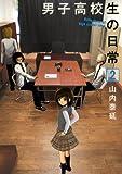 男子高校生の日常2巻 (デジタル版ガンガンコミックスONLINE)