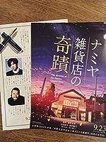 映画 ナミヤ雑貨店の奇蹟 チラシ フライヤー 5枚セット 山田涼介 西田敏行