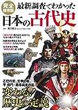 最新調査でわかった日本の古代史 完全保存版 (TJMOOK) 画像