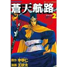 蒼天航路(2) (モーニングコミックス)