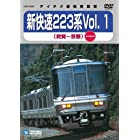 JR西日本 新快速223系敦賀~京都 [DVD]