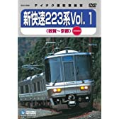 JR西日本 新快速223系Vol.1(敦賀~京都) [DVD]