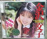 金沢文子スーパーBEST (videoCD)