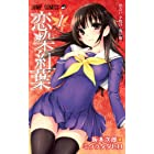 恋染紅葉 1 (ジャンプコミックス)