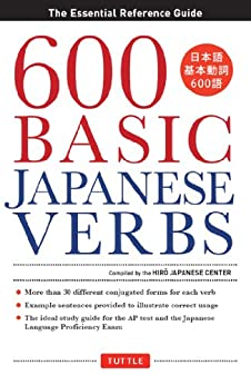 600 Basic Japanese Verbs: The Essential Reference Guide: Learn the Japanese Vocabulary and Grammar You Need to Learn Japanese and Master the JLPT by [Center, The Hiro Japanese]