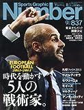 Sports Graphic Number (スポーツ・グラフィック ナンバー) 2013年 10/3号 [雑誌]