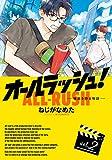 オールラッシュ!  映画を作る物語 vol.2 (BRIDGE COMICS)