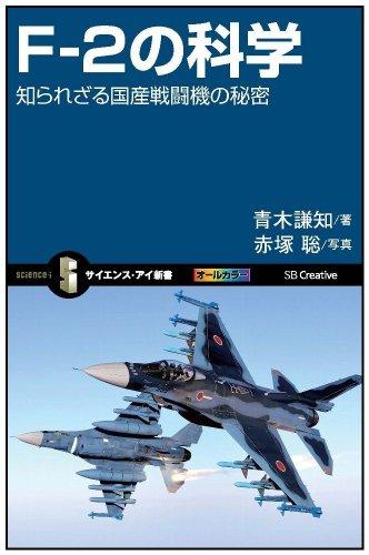 F-2の科学 知られざる国産戦闘機の秘密 (サイエンス・アイ新書)