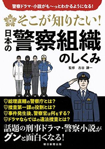 そこが知りたい!  日本の警察組織のしくみ