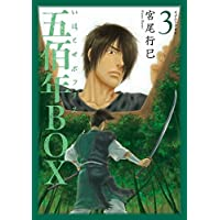 五佰年BOX(3) (イブニングKC)