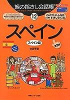 旅の指さし会話帳〈12〉スペイン (ここ以外のどこかへ)