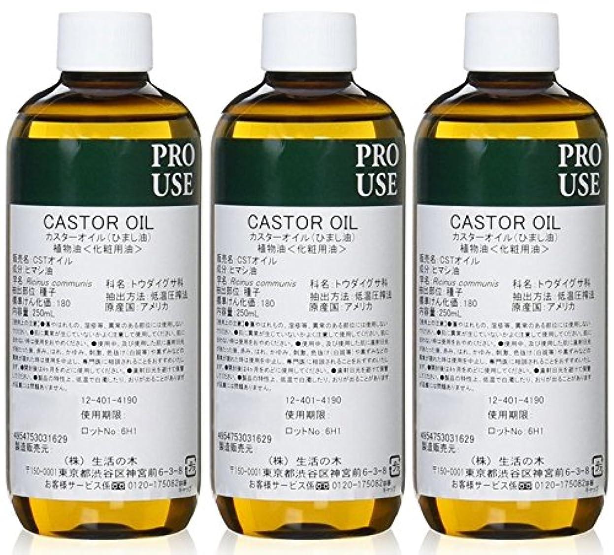 松の木読書解放する生活の木 カスター油 250ml (3個)