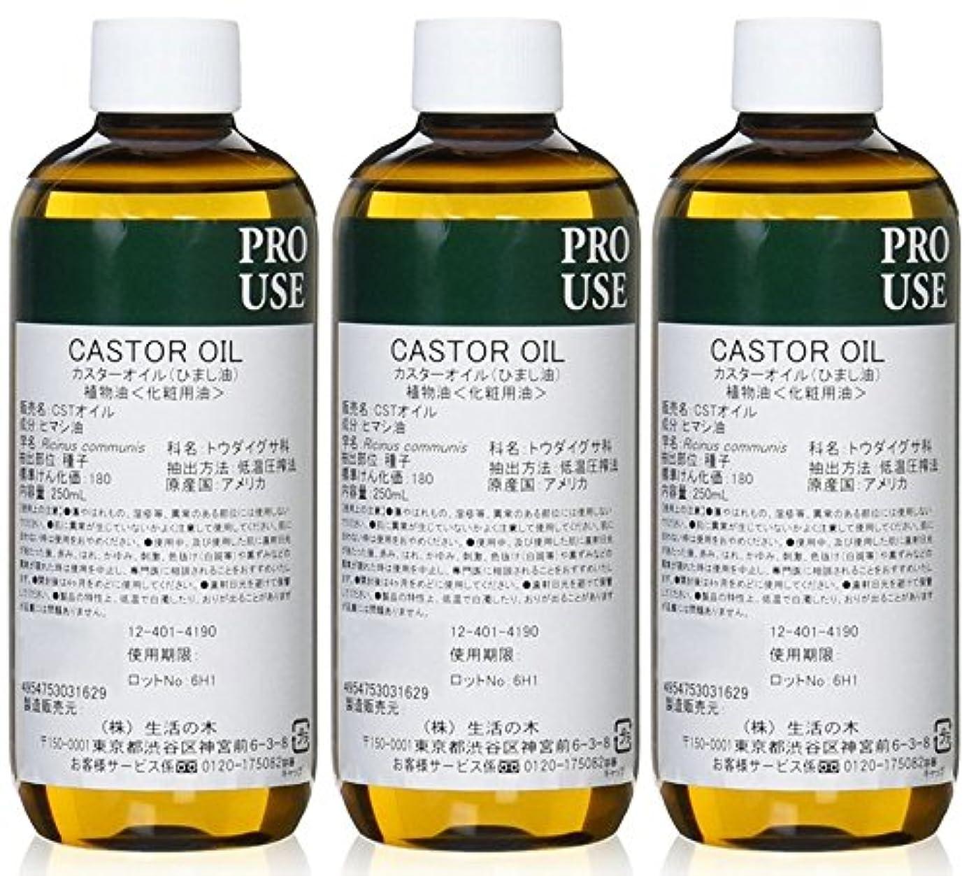 劇的硬い国生活の木 カスター油 250ml (3個)