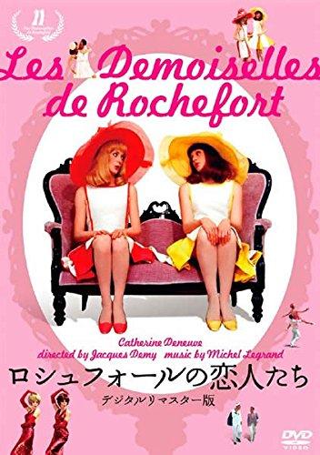 ロシュフォールの恋人たち デジタルリマスター版