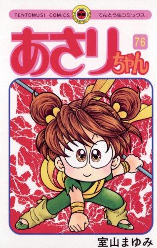 あさりちゃん(76) (てんとう虫コミックス)