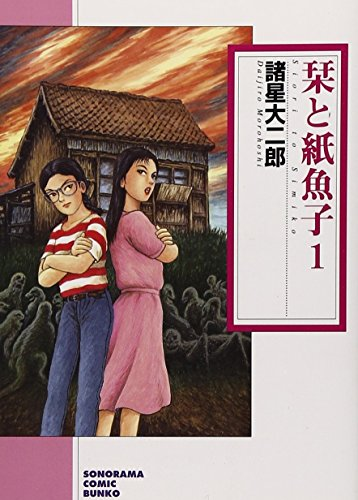 栞と紙魚子 1 (ソノラマコミック文庫 も 16-1)の詳細を見る