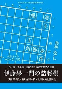 伊藤果一門の詰将棋(将棋世界2020年1月号付録)