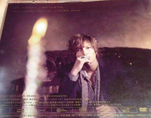 CD+DVD 山下智久 2009 シングル 「Loveless」 初回盤A