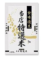 米袋 ラミ フレブレス 食味優先当店特選米 10kg 100枚セット MN-0008