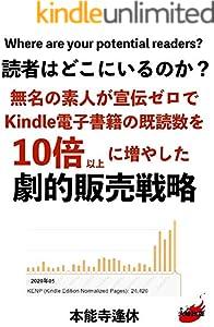 読者はどこにいるのか? 無名の素人が宣伝ゼロでKindle電子書籍の既読数を10倍以上に増やした劇的販売戦略 2万KENP超えも楽々!