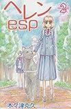 ヘレンesp 2 (少年チャンピオン・コミックス)