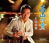 高山の女 〜新録音〜